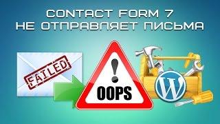 contact form 7 не отправляет письма(, 2016-06-13T11:15:24.000Z)