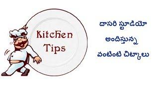 దాసరి స్టూడియో అందిస్తున్న వంటింటి చిట్కాలు   Kitchen tips
