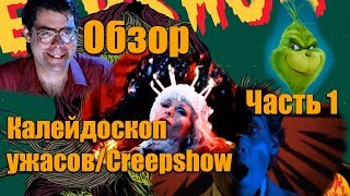 Калейдоскоп ужасов/Creepshow Обзор. Часть 1
