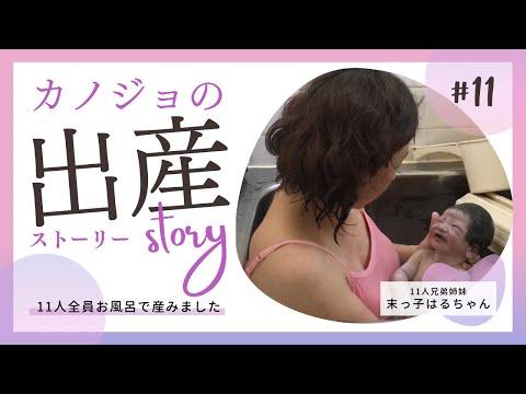 11人目の自宅出産 Facebookで500万回再生された動画の第二弾最新版!