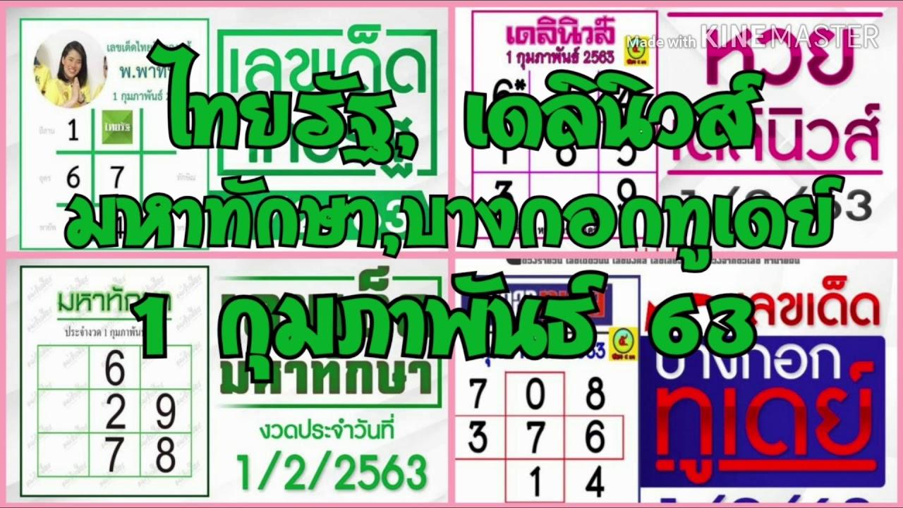 หวยไทยรัฐ 1/2/63 (ไทยรัฐ, เดลินิวส์, บางกอกทูเดย์, มหาทักษา) เลขเด็ดหวยงวดนี้แจกให้คอหวย
