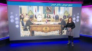 اتفاق الرياض بشأن اليمن يثير ردود فعل متباينة