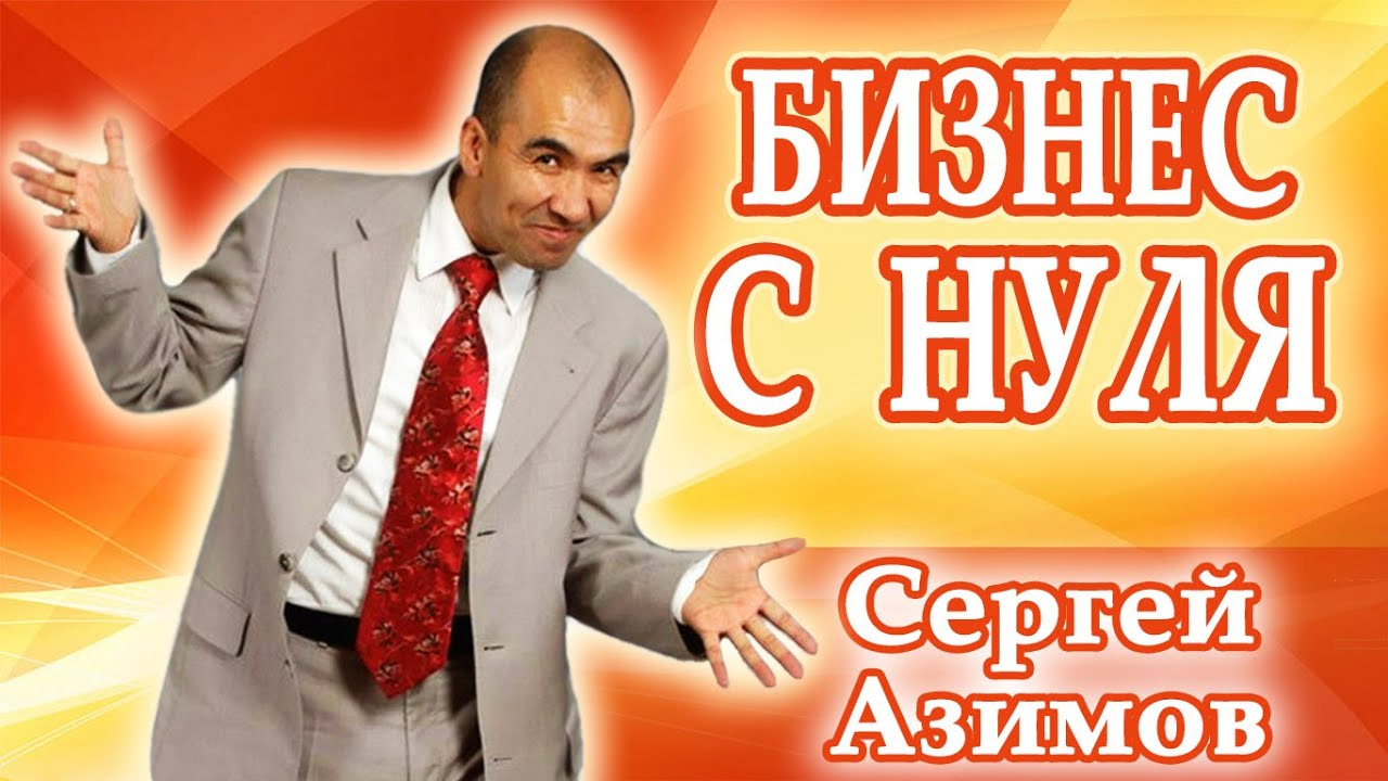 Сергей Азимов - Как Зарабатывать без Стартового Капитала