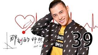 【English Sub】那刻的怦然心动 39丨Art In Love 39(主演:阚清子,胡宇威,洪尧,刘品言)【未删减版】 thumbnail