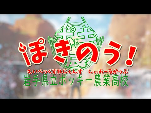 【APEXポキ農】非公式応援動画