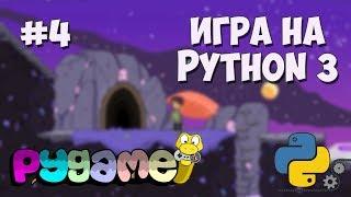 Разработка игр на Python 3 с PyGame / #4 - Анимация объектов и спрайты