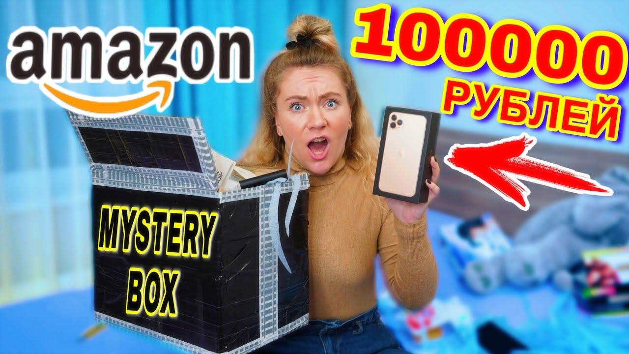 КУПИЛА МИСТЕРИ БОКС ЗА 1500$ ! на AMAZON нашла новый iphone 11 ? ОБМАН ли ...
