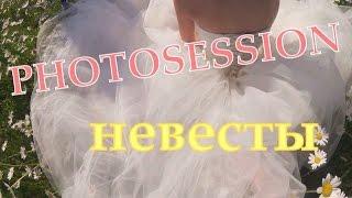 Фотосессия невест на природе  | Часть 1 | PHOTOSESSION