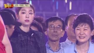 박근혜 김연아 '손 동영상', 왜 그랬는지 알겠네