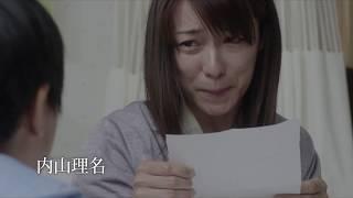 キャスト: 岡野真也 内山理名 戸次重幸 萩原みのり 山中崇 遠藤久美子 ...