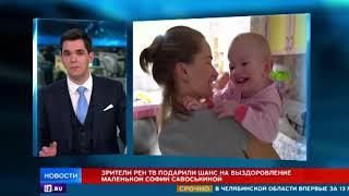 Зрители РЕН ТВ подарили шанс на выздоровление маленькой Софии с редчайшим генетическим пороком