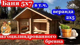 видео Баня из бревна