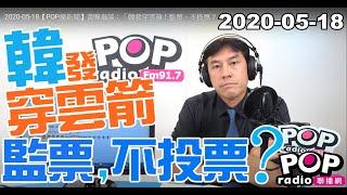 Baixar 2020-05-18【POP撞新聞】黃暐瀚談:「韓發穿雲箭!監票,不投票?」