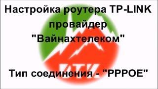 Налаштування роутера TP-LINK, провайдер & quot; Вайнахтелеком & quot ;, вид з
