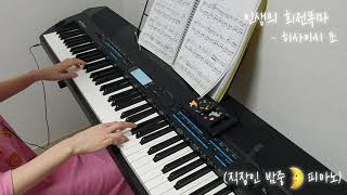 인생의회전목마(히사이시 조)/직장인/취미/피아노/초보