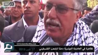 مصر العربية |  تظاهرة في العاصمة التونسية دعمًا للشعب الفلسطيني