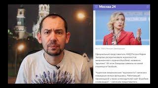 Американские «врули» на службе российской пропаганды