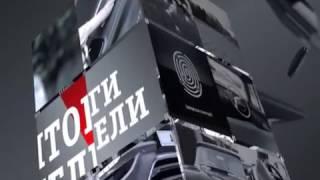 Итоги недели с Петром Шкуматовым  Вып 24