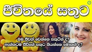 How to Live a Happy Life - ඔබ ජීවත් වෙන්නෙ සතුටින් ද?   Shanethya TV