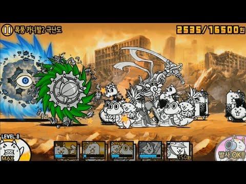[모바일게임] 냥코대전쟁 2500만 다운로드 기념 극난도 카니발2