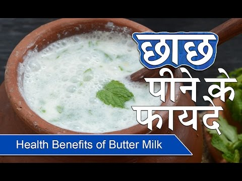 छाछ पीने के फायदे | Health Benefits of Butter Milk for Weight Loss & Skin in Hindi