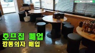 호프집 식당폐업 정리로 원형테이블 과 깡통 중고의자 매…