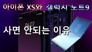 [깨봉IT월드] 갤럭시 S10 X와 갤럭시 폴더블 출시임박 | 지금 시기에 아이폰XS와 노트9 사기에 아까운 이유
