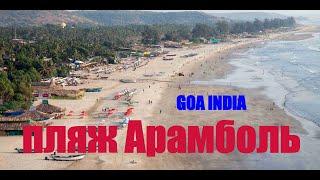 Русские туристы в Индии пляж Арамболь Гоа //  India's Russian tourist beach arambol Goa