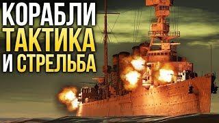 ⚓ Корабли: тактика и стрельба / War Thunder