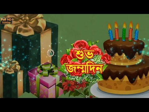 Happy Birthday In Bengali, Greetings, Messages, Ecard, Animation, Latest Birthday Wishes Video