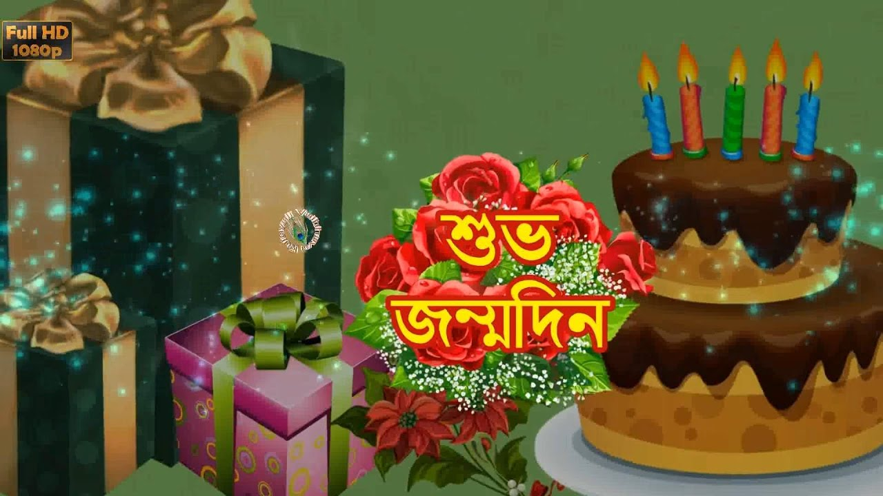 Happy Birthday In Bengali Greetings Messages Ecard Animation Latest Birthday Wishes Video