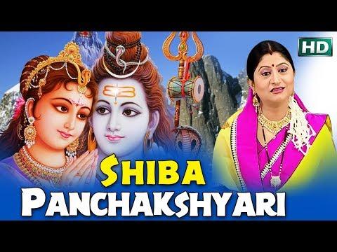 Shiba Panchakhyri ଶିବ ପଞ୍ଚାକ୍ଷରୀ || Namita Agarwal || SARTHAK MUSIC