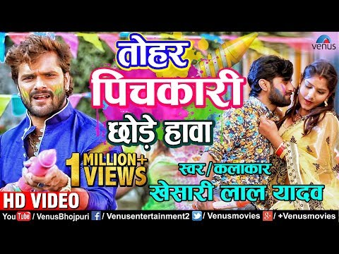 Khesari Lal Yadav (2018) सुपरहिट होली VIDEO SONG | Tohar Pichkari Chhode | Latest Bhojpuri Holi Song