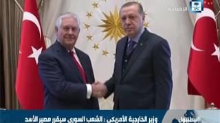 وزير الخارجية الأمريكي: الشعب السوري سيقرر مصير الأسد