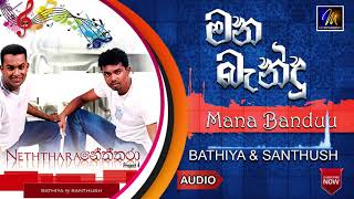 Mana Bandu | Bathiya & Santhush |Official Music Audio| MEntertainments Thumbnail
