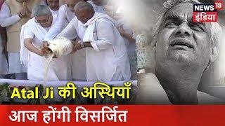 Atal Ji की अस्थियाँ आज होंगी विसर्जित | Breaking News | News18 India