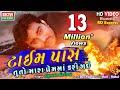 Time Pass Tuto Mara Prem Ma Kari Gai    Jignesh Kaviraj    HD Video    New Bewafa Song    Ekta Sound