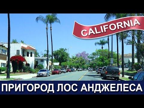 3. Органик продукты в США - Инстаграм - Пригород Лос Анджелеса - Los Angeles