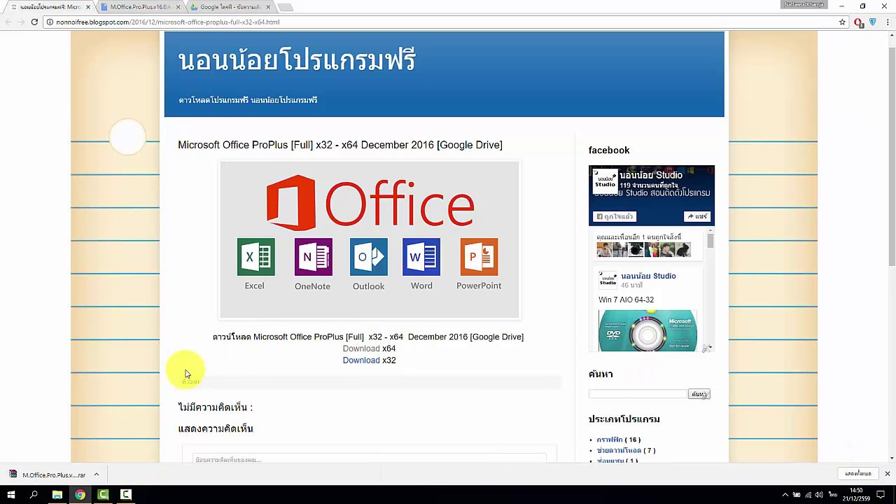 microsoft office 2013 32bit torrent
