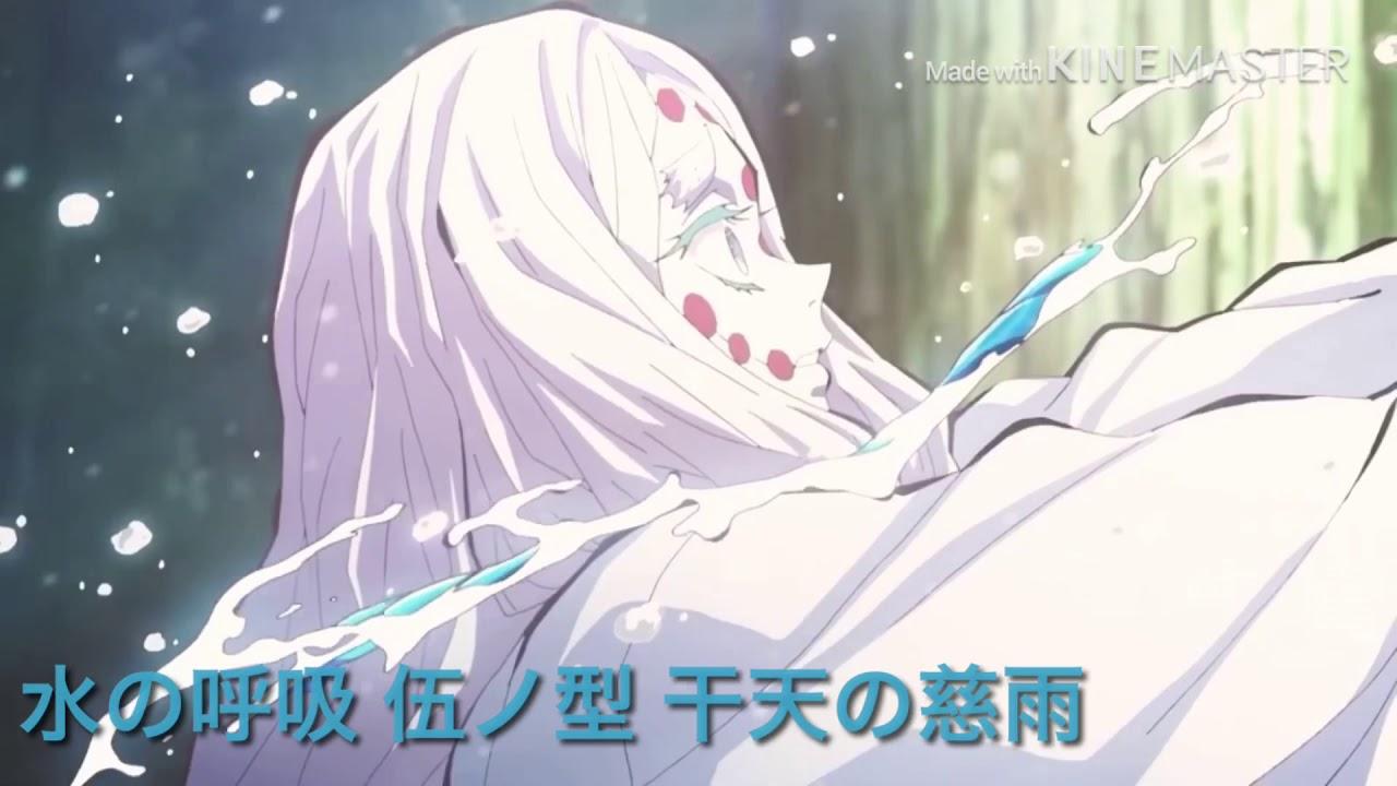 【鬼滅の刃】水の呼吸集 壱ノ型~拾壱ノ型