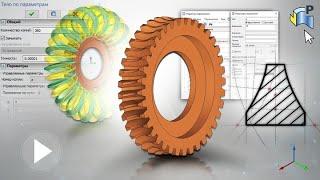 T-FLEX CAD 15 - 3D модель червячного колеса, тело по параметрам,
