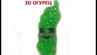 Как сделать фигурки из резинок 3D огурец от Rainbow Team