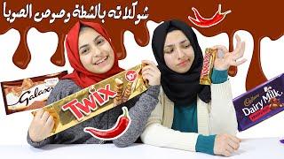 أكلت شوكلاته مع أشياء غريبة !! 😱 صوص الصويا الاسود !!!