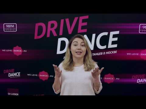 Александра Серебро о Drive Dance