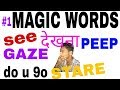 Magic words (देखना)!! Word power! Important words!ssc words power! Railway words! Vocabulary! Gk