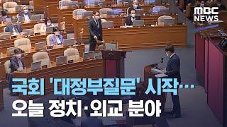 국회 '대정부질문' 시작…오늘 정치·외교 분야 (202…