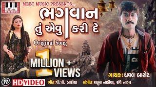 Bhagwan Tu Avu Kari De | Dhaval Barot | Original Song | Dhaval Barot New Song 2018 | Meet Music