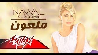 Malaoun - Nawal El Zoghbi  ملعون - نوال الزغبى
