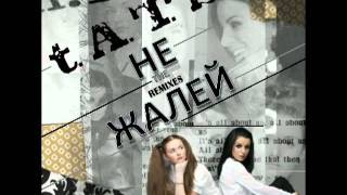 t.A.T.u. - Не Жалей (DJ Неподконтрольні Extended Mix Of Words)