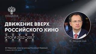 «Движение вверх российского кино  Итоги 2012–2017» Мединский во ВГИКе